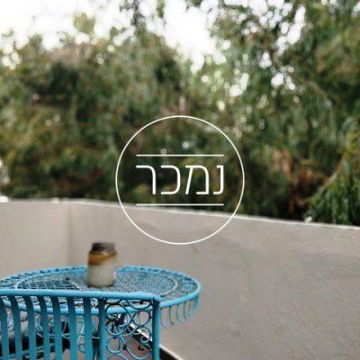 למכירה דירת 3 חדרים ומרפסת במרכז העיר תל אביב